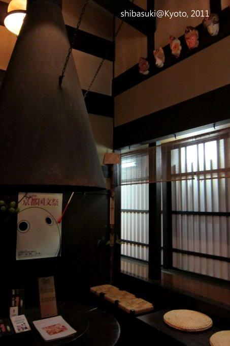 20110414_Kyoto-295_町家串燒_1.JPG