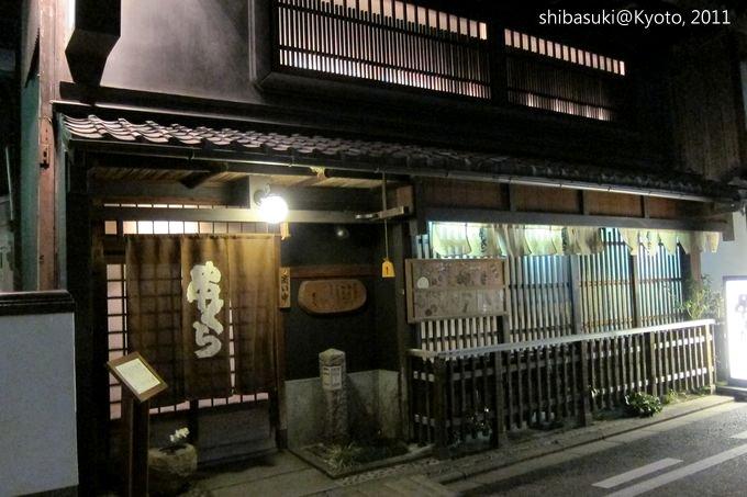 20110414_Kyoto-298_町家串燒_1.JPG