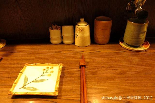20120103_六根居酒屋-1.JPG