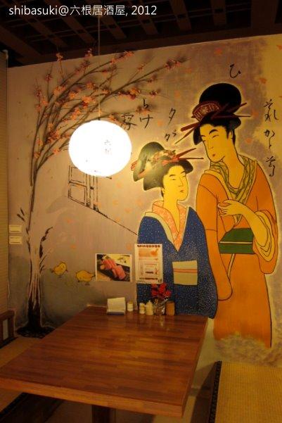 20120103_六根居酒屋-19.JPG