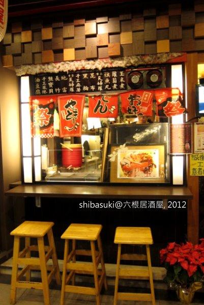 20120103_六根居酒屋-20.JPG