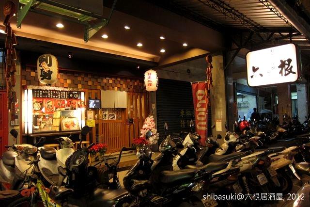 20120103_六根居酒屋-22.JPG