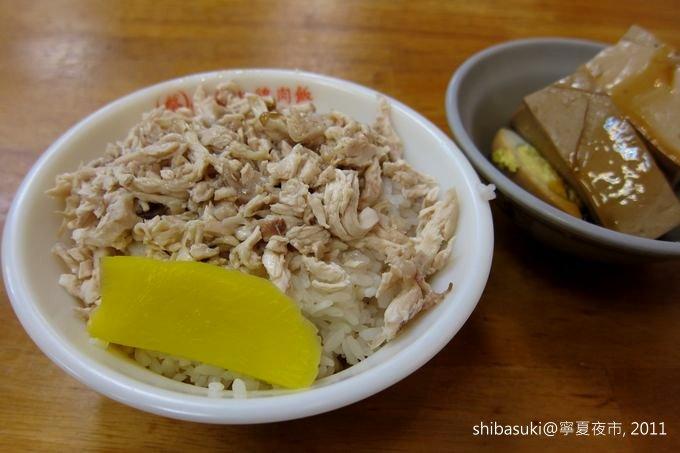 20110226_寧夏夜市蔡家雞肉飯_1.JPG
