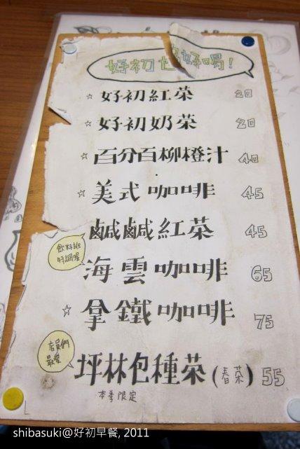 20111021_好初-24_1.JPG
