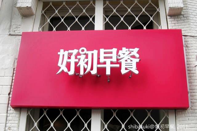 20111021_好初-28_1.JPG