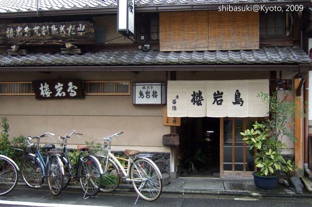 20091129_Kyoto-26_鳥岩樓_1.JPG