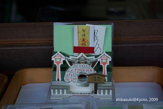 20091126_Kyoto-363_安井金比羅宮_1.JPG
