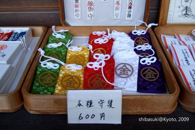 20091126_Kyoto-365_安井金比羅宮_1.jpg