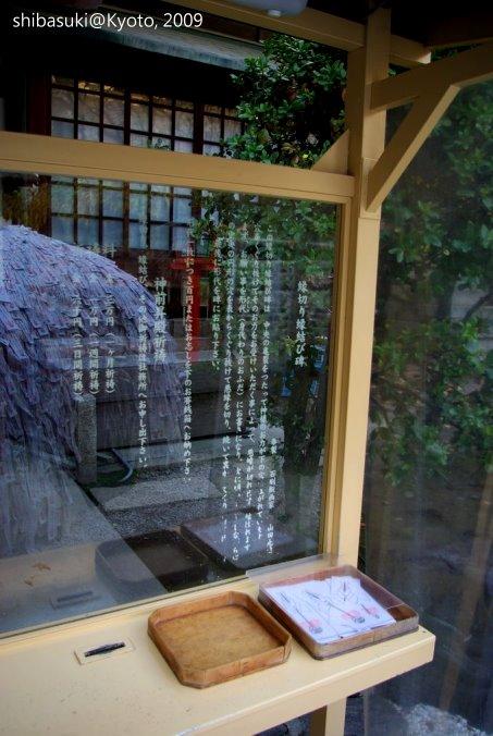 20091126_Kyoto-373_安井金比羅宮_1.JPG