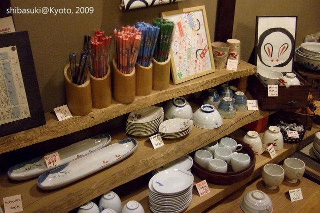20091126_Kyoto-436_先斗町1.jpg