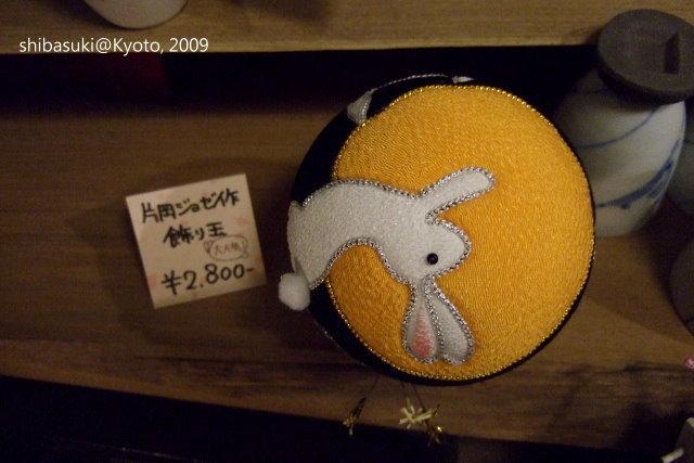 20091126_Kyoto-438_先斗町1.jpg