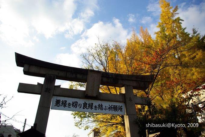 20091126_Kyoto-332_安井金比羅宮_1.JPG