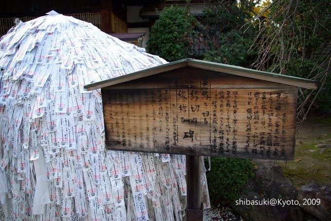 20091126_Kyoto-350_安井金比羅宮_1.JPG