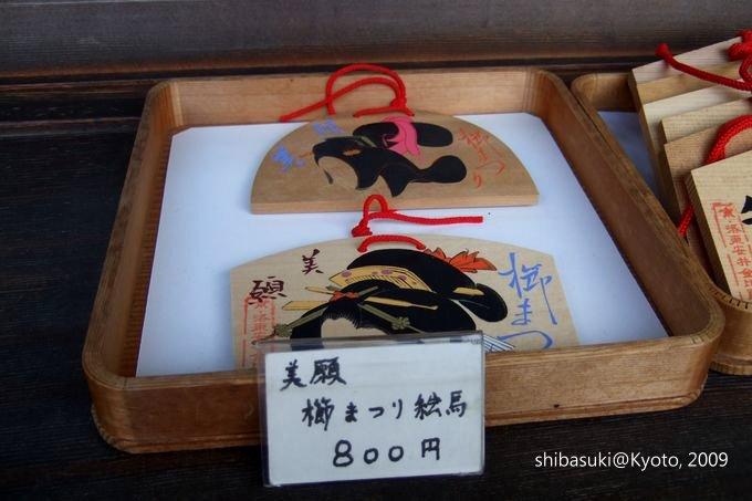 20091126_Kyoto-352_安井金比羅宮_1.jpg