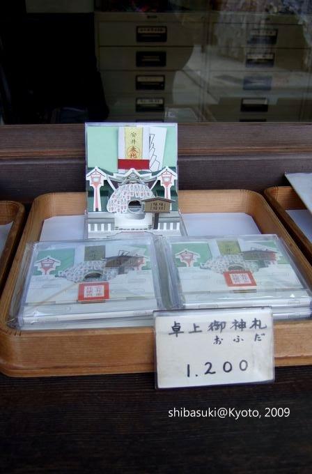 20091126_Kyoto-353_安井金比羅宮_1.jpg