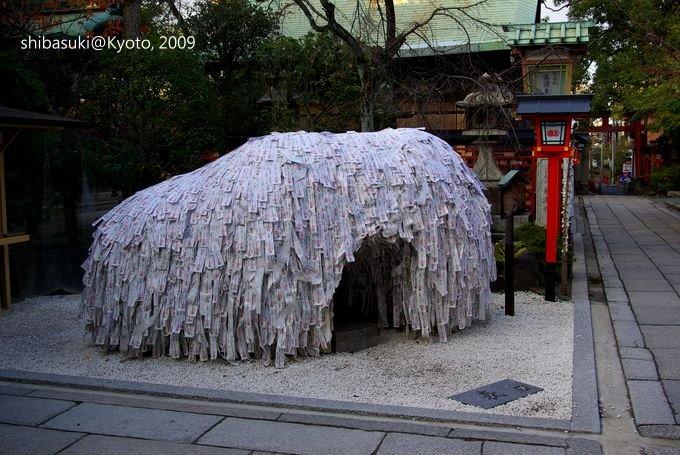 20091126_Kyoto-359_安井金比羅宮_1.JPG