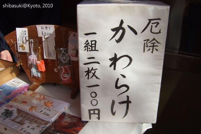20101116_Kyoto-172_高雄神護寺_1.JPG
