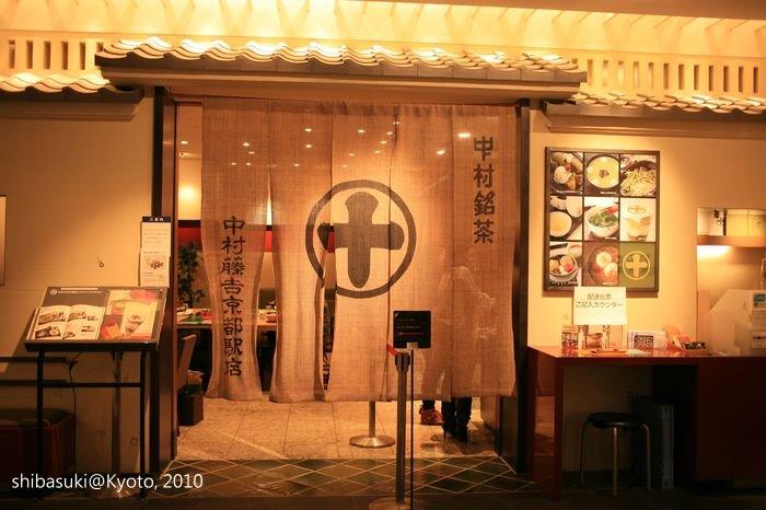 20101116_Kyoto-262_京都車站中村藤吉_1.JPG