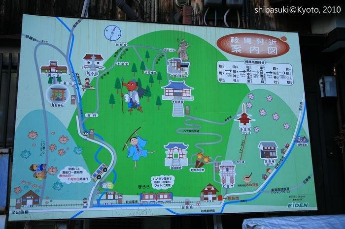 20101117_Kyoto-150_鞍馬_1.JPG