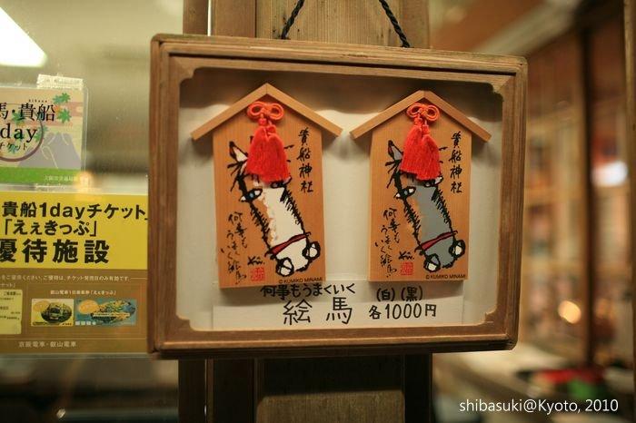 20101117_Kyoto-179_貴船神社_1.JPG