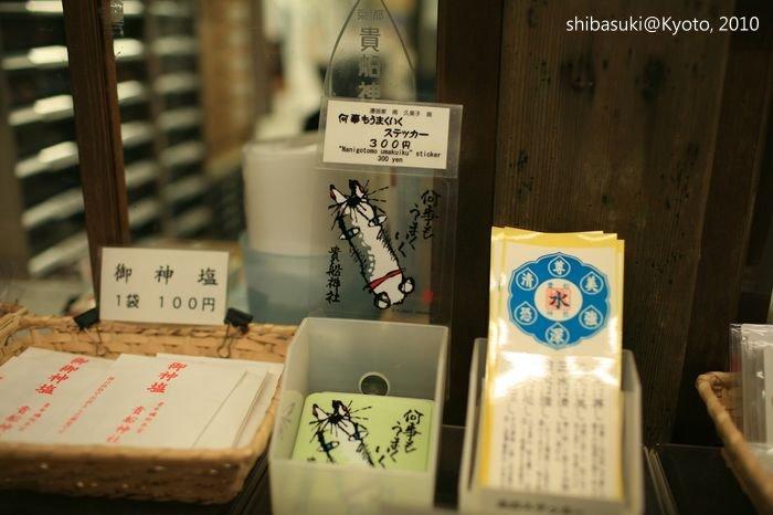 20101117_Kyoto-182_貴船神社_1.JPG