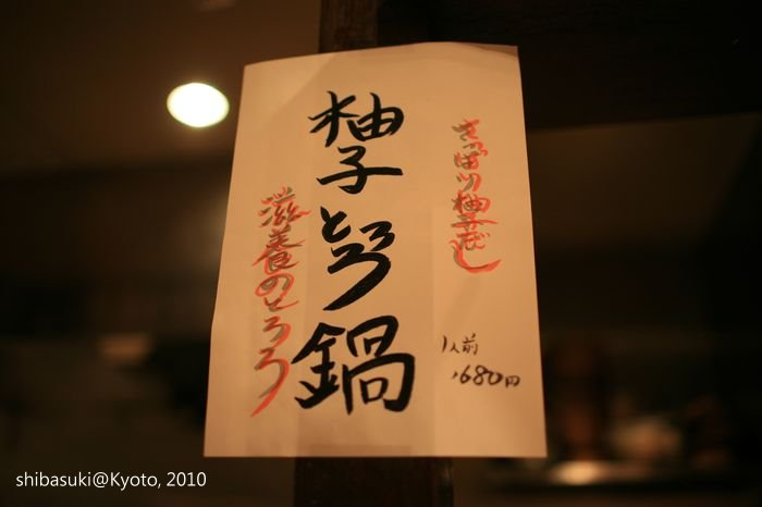 20101117_Kyoto-221_先斗町 柚子元_1.JPG