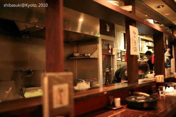 20101117_Kyoto-226_先斗町 柚子元_1.JPG