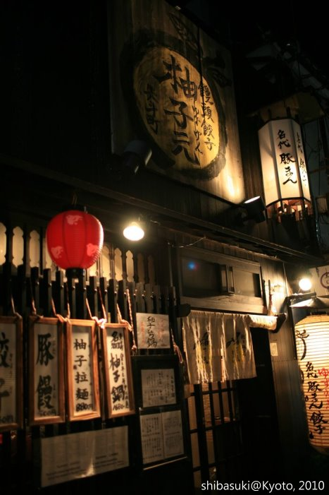 20101117_Kyoto-232_先斗町 柚子元_1.JPG