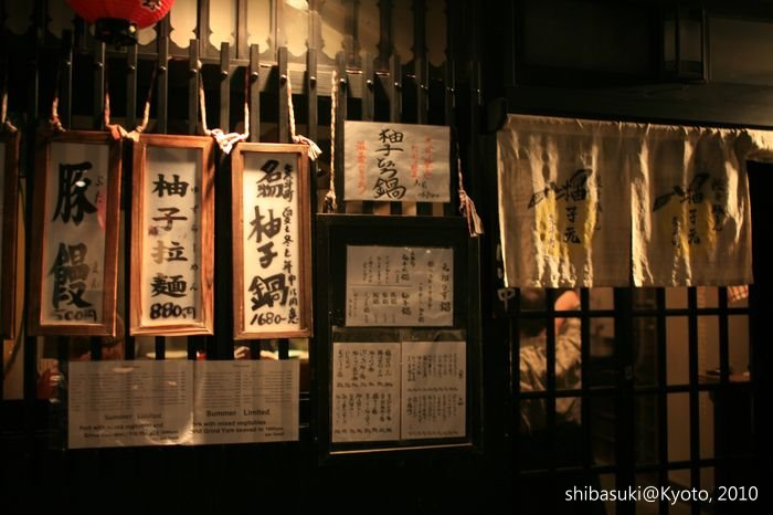 20101117_Kyoto-233_先斗町 柚子元_1.JPG