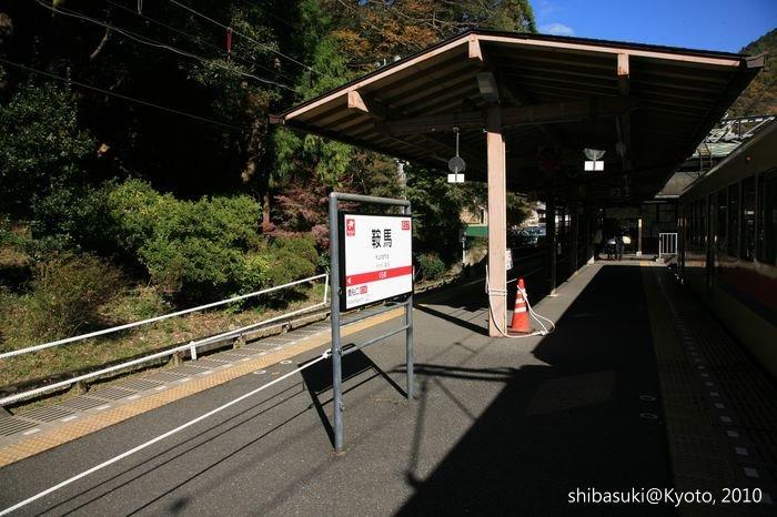 20101117_Kyoto-6_鞍馬車站_1.JPG