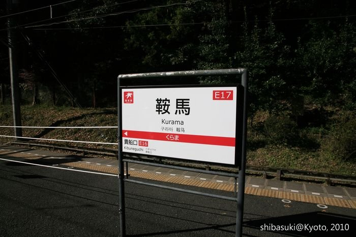 20101117_Kyoto-8_鞍馬車站_1.JPG