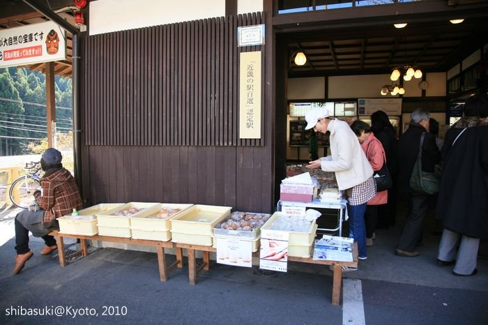 20101117_Kyoto-13_鞍馬車站_1.JPG