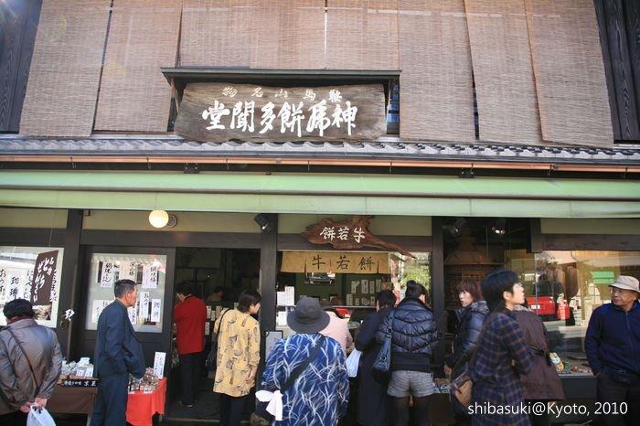 20101117_Kyoto-33_鞍馬_1.JPG