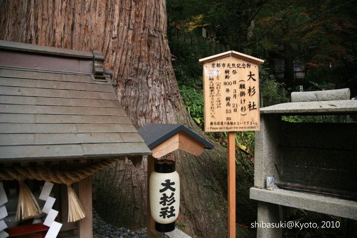 20101117_Kyoto-66_鞍馬寺 由岐神社_1.jpg