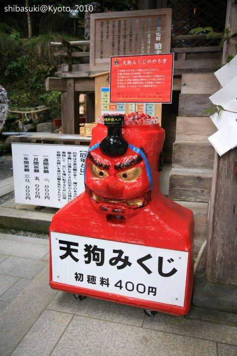 20101117_Kyoto-69_鞍馬寺 由岐神社_1.JPG