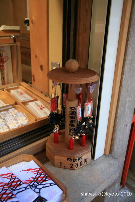 20101117_Kyoto-71_鞍馬寺 由岐神社_1.jpg