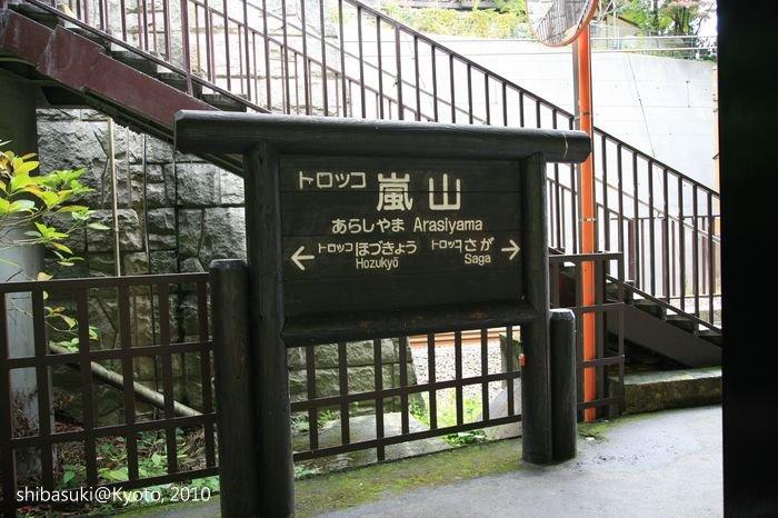 20101118_Kyoto-30_嵐山觀光小火車 嵐山站_1.JPG