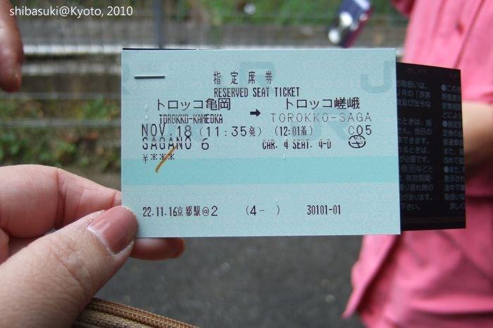 20101118_Kyoto-36_嵐山觀光小火車 嵐山站_1.JPG