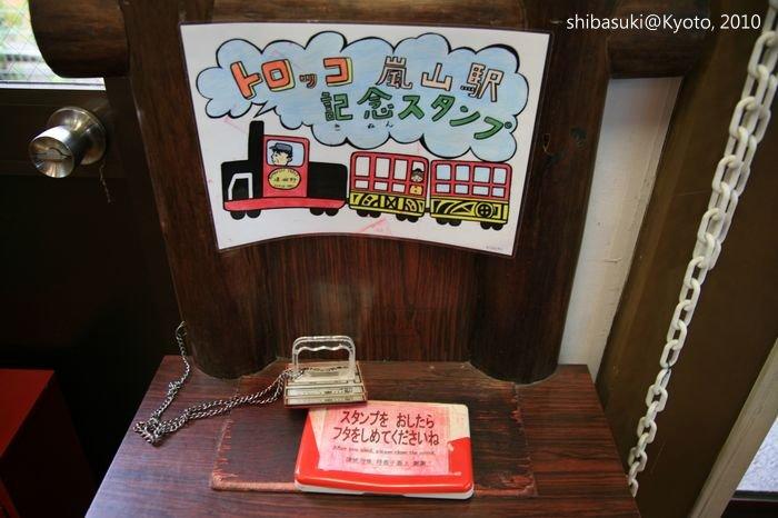 20101118_Kyoto-37_嵐山觀光小火車 嵐山站_1.JPG