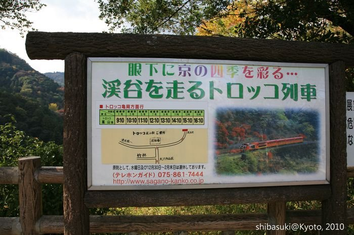 20101118_Kyoto-85_龜山公園展望台_1.JPG