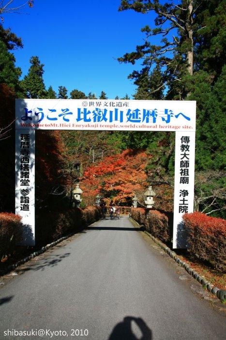 20101119_Kyoto-124_比叡山延曆寺 西塔_1.JPG