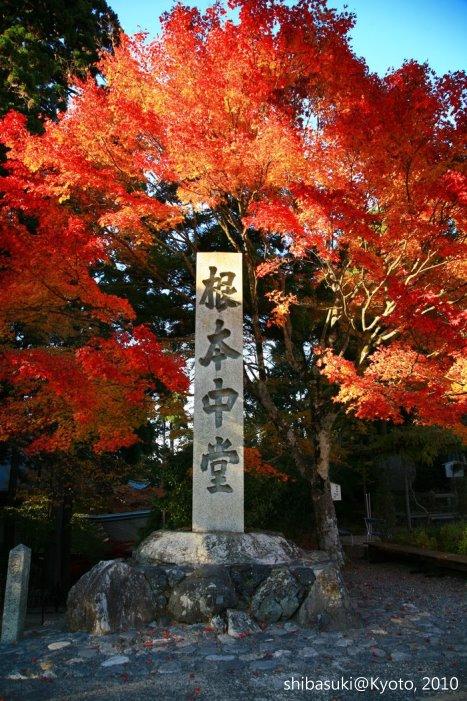 20101119_Kyoto-199_比叡山延曆寺 根本中堂_1.JPG