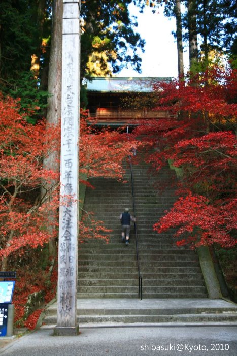 20101119_Kyoto-206_比叡山延曆寺 文殊樓_1.JPG