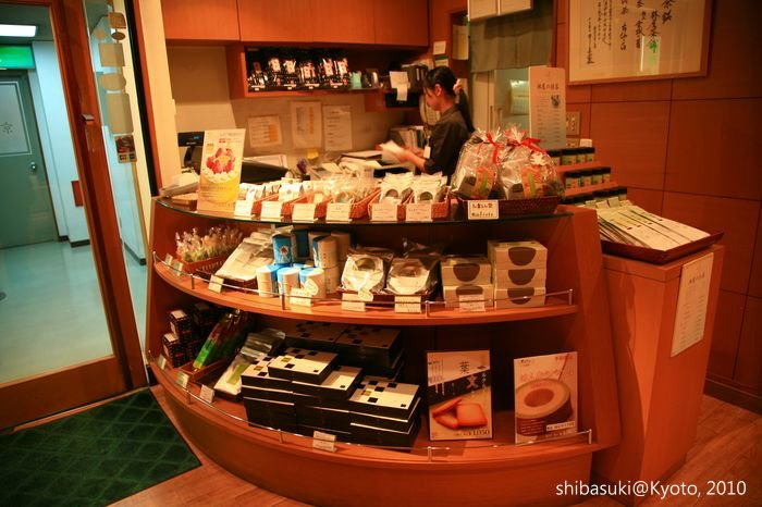 20101119_Kyoto-262_林屋茶園_1.JPG