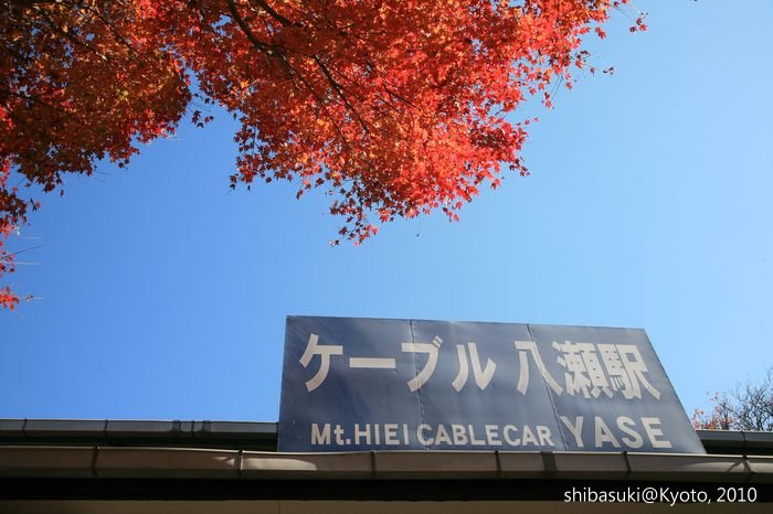 20101119_Kyoto-23_比叡山纜車八瀨站_1.JPG