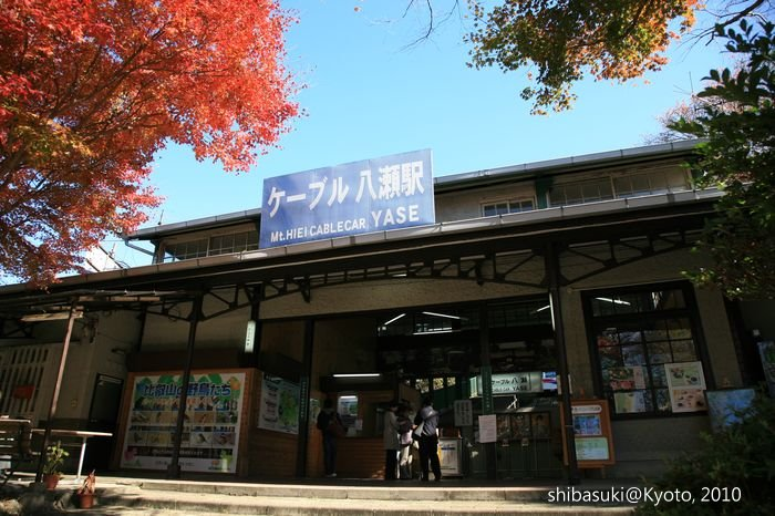 20101119_Kyoto-24_比叡山纜車八瀨站_1.JPG