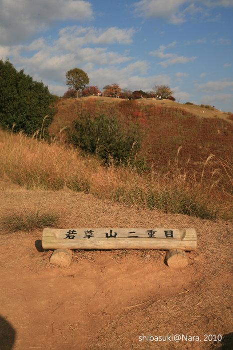 20101120_Nara-126_若草山 二重目_1.jpg