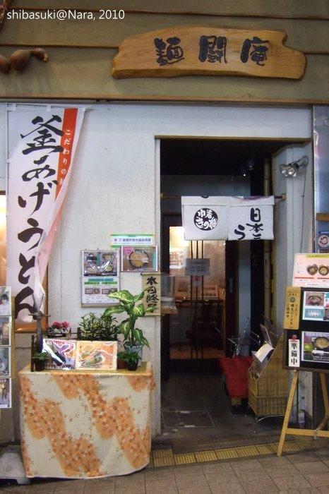 20101120_Nara-212_麵鬥庵_1
