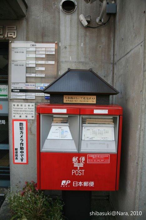 20101120_Nara-180_奈良町_1