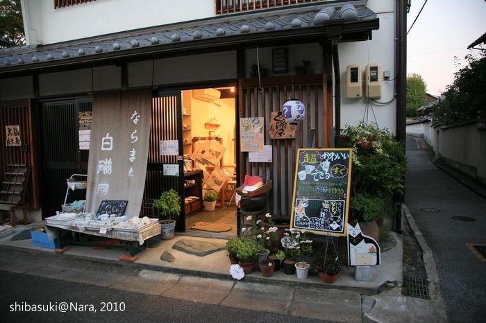 20101120_Nara-185_奈良町_1